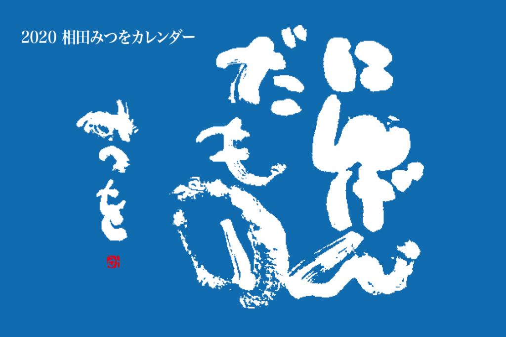 相田みつを名入れミニカレ表紙