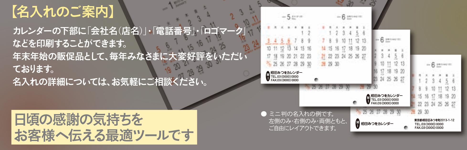 カレンダー名入れ説明画像