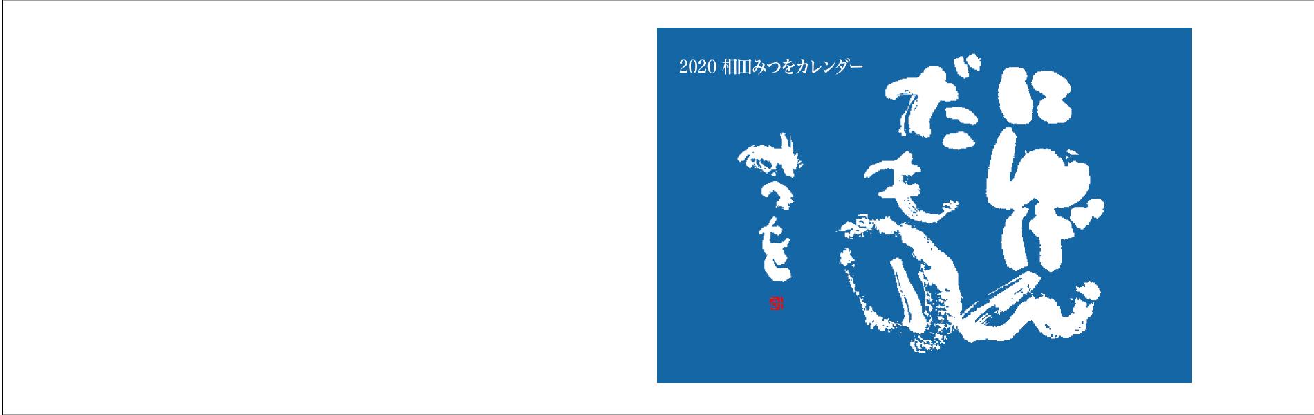 相田みつを2020年版ミニカレンダー表紙画像