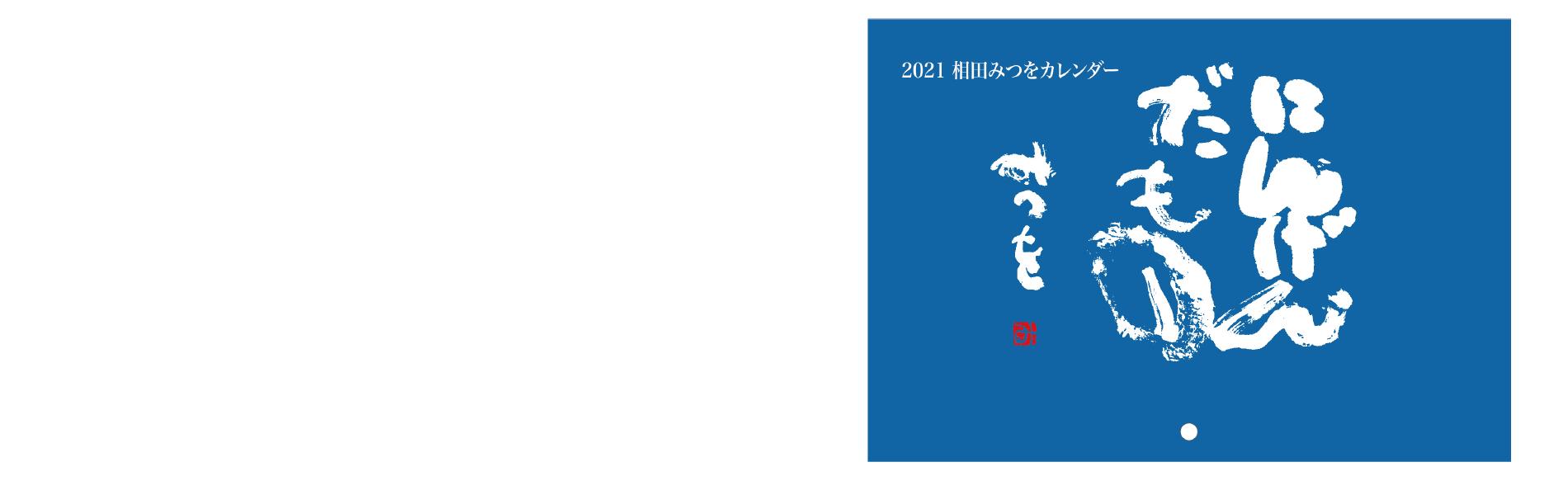 相田みつを2021年版ミニカレンダー表紙画像