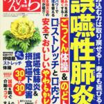 あの健康雑誌と相田みつをの魅惑のコラボ企画スタート