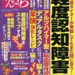 『健康生活マガジン「健康一番」けんいち』Vol.11 「認知症タイマーが発動してもまだ間に合う! 軽度認知障害(MCI)は予防できる