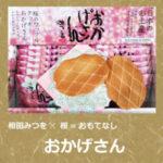 日本の心「相田みつを」作品と日本の花「桜」が香る!