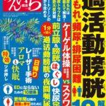 健康生活マガジン けんいち 健康一番 Vol.13