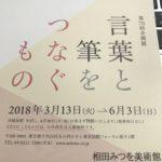 相田みつを美術館・第70回企画展情報・本日初日です!
