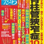 健康生活マガジン けんいち 健康一番 Vol.14