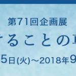 相田みつを美術館第71回企画展情報