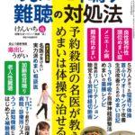 健康生活マガジンけんいち最新号vol 15