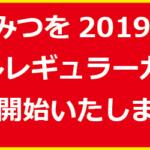 相田みつを2019年版オリジナルカレンダーだもの!