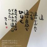 相田みつを美術館 第72回企画展 みつをの一生