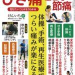 変形性ひざ関節症対策!
