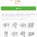 相田みつをX人気声優 福山潤 コラボ LINE公式スタンプ配信スタート