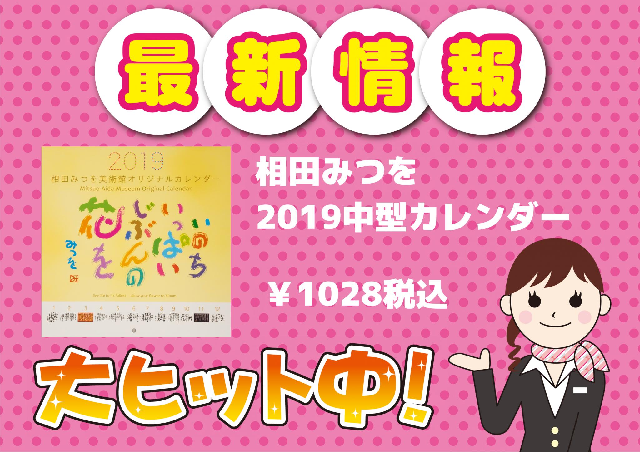 2019中型カレンダー