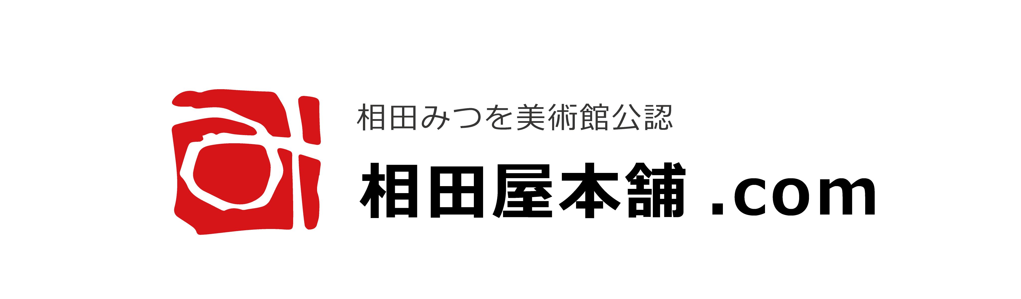 相田屋本舗.com