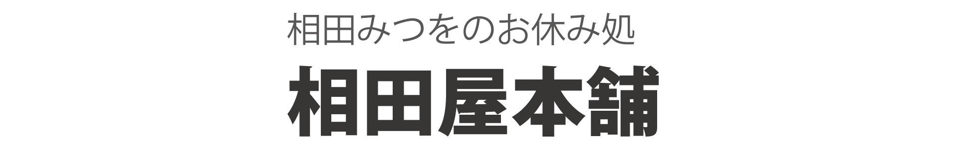 相田屋本舗